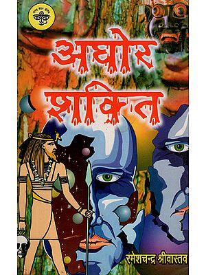 अघोर शक्ति - Aghor Shakti (An Old and Rare Book)