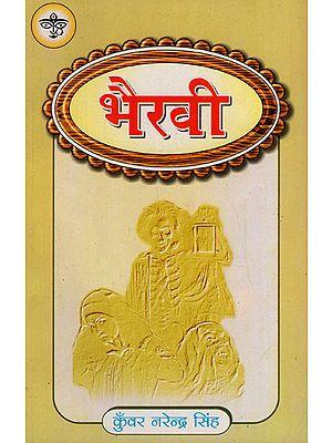 भैरवी - Bhairavi (An Old and Rare Book)