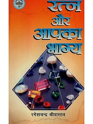रत्न और आपका भाग्य - Gemstones and Your Fortune (An Old and Rare Book)