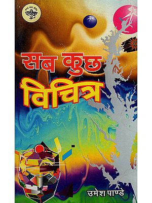 सब कुछ विचित्र - Everything Bizarre (An Old and Rare Book)