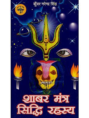 शाबर मंत्र सिद्धि रहस्य - Secret of Shabar Mantra Siddhi (An Old and Rare Book)