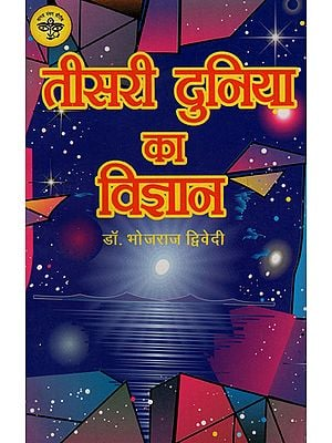 तीसरी दुनिया का विज्ञान - The Science of Third World- Various Super Natural Modes of Knowing the Future (An Old and Rare Book)