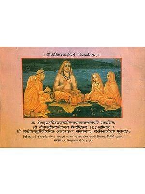 संक्षेपशारीरक मूलपाठः - Samkshepa Sharirakam Mulpatha