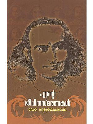 Ente Jeevitha Smaranakal (Malayalam)