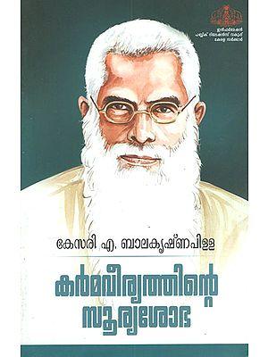 Karmaueeryathinde Sooryashobha (Malayalam)