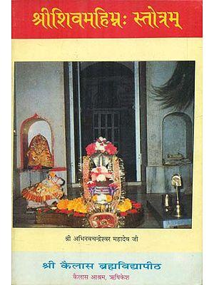 श्रीशिवमहिम्न: स्तोत्रम् - Shri Shiva Mahimna Stotram
