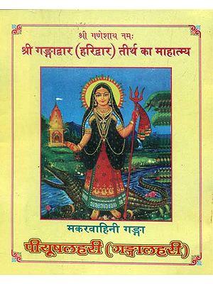 गङ्गाद्वार (हरिद्वार) तीर्थ का माहात्मय - Greatness of Pilgrimage Gangadwar (Haridwar)