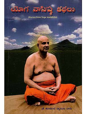 Stories From Yoga Vasishtha (Telugu)