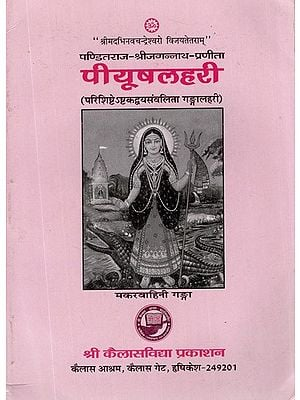 गङ्गालहरी - Ganga Lahari (An Old and Rare Book)