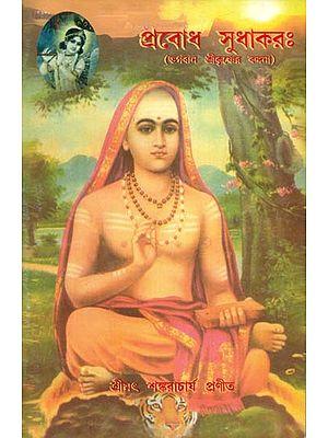 Prabodh Sudhakar (Bengali)