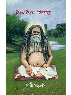 Dbaitadbaita Siddhanta - Bengali (An Old and Rare Book)