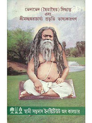 Bhedabhed - Dbaitabaita Siddhanta and Srimachchankarcharya Probhriti Bhashakargon (An Old and Rare Book in Bengali)