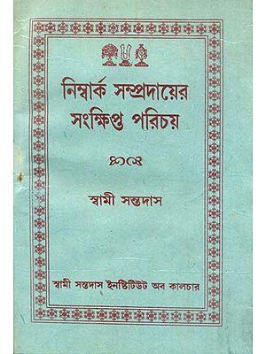 Nimbark Sampradaer Sankshipta Parichaya - Bengali (An Old and Rare Book)