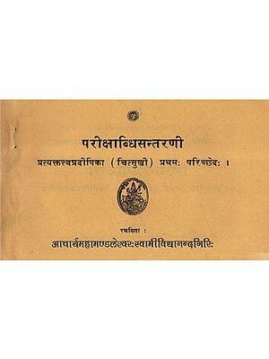 परीक्षाब्धिसन्तरणी - Pariksha Awadhi Santarani
