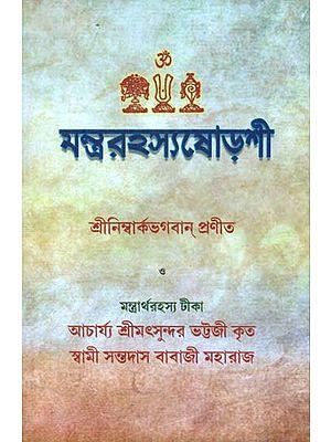 Mantra Rahashya Shorashi (Bengali)