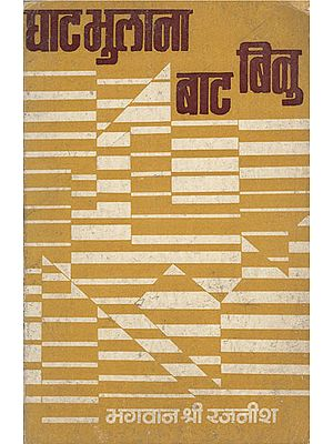 घाट भुलाना बाट बिनु - Ghat Bhulana Baat Binu (An Old and Rare Book)