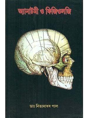 Anatomy O Physiology (Bengali)