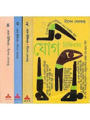 Yoga Chikitsa- Health & Wellness (Set of 4 Volumes in Bengali)