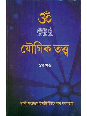 Yaugika Tattwa (Bengali)