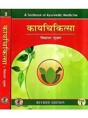 कायचिकित्सा- Kaya Chikitsa- A Text Book of Ayurvedic Medicine (Set of 2 Volumes)