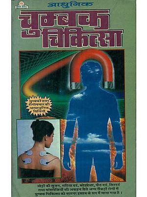 आधुनिक चुम्बक चिकित्सा - Modern Magnet Therapy (An Old and Rare Book)
