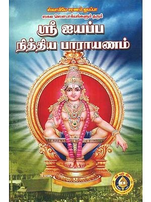 Sri Ayyappa Nitya Parayanam (Tamil)