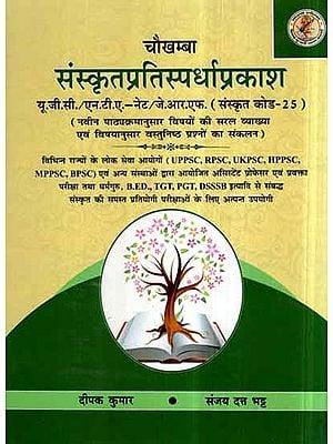 संस्कृतप्रतिस्पर्धाप्रकाश- Sanskrit Pratispardha Prakash (For Competitive Exams on Sanskrit)