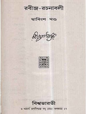 Rabindra Rachanavali in Bengali- Vol-XII (An Old and Rare Book)