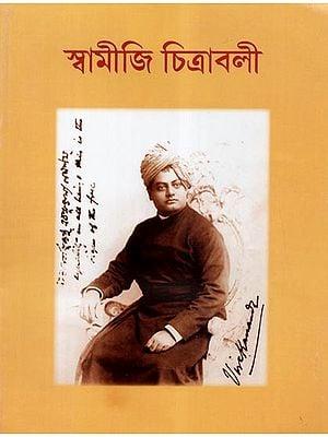 Swami Ji (A Pictorial Book in Bengali)