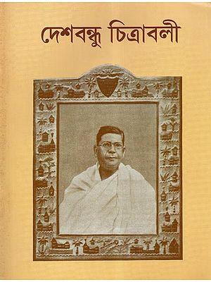 Deshbandhu (A Pictorial Book in Bengali)