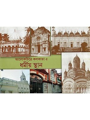 Aalokchitra kolkata or Dharmik Sthan (A Pictorial Book in Bengali)