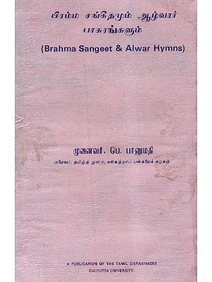 Brahma Sangeet and Alwar Hymns (An Old and Rare Book in Tamil)