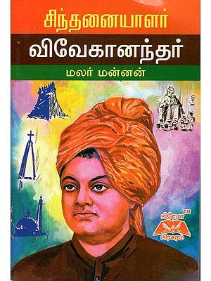 Thinker Swami Vivekananda in Tamil