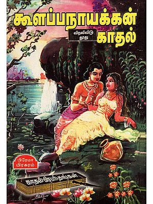 Three Love Stories in Tamil