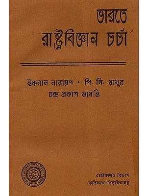 Bharat Rashtra Vigyan Charcha (An Old and Rare Book in Bengali)