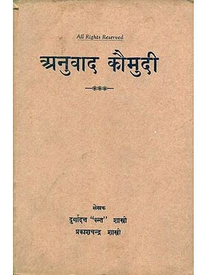 अनुवाद कौमुदी - Anuvad Kaumudi (An Old and Rare Book)