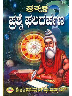Pratyaksha Prashne Phala Darpana (Kannada)