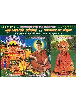 Vamshoddharaka Kulaputra Prapatigagi - Shri Guru Charitre Avatar Katha (Kannada)