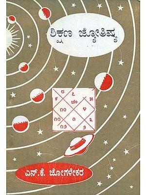 Shikshana Jyothishya (Kannada)