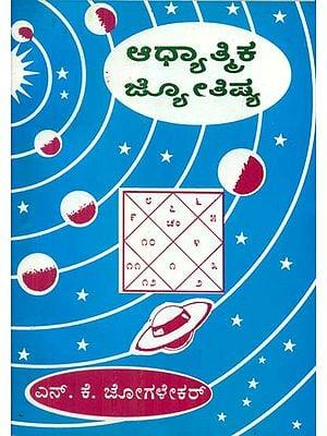 Aadhyatmika Jyotishya (Kannada)
