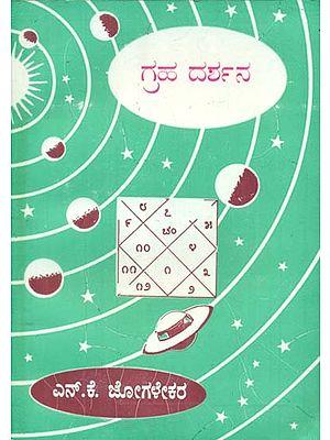 Graha Darshana (Kannada)