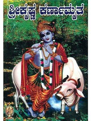 Leelashukana Sri Krishna Karnaamruta (Kannada)