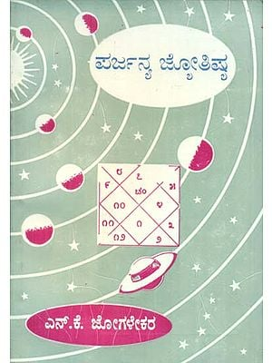 Parjanya Jyotishya (Kannada)