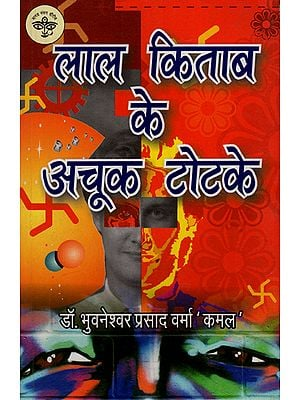 लाल किताब के अचूक टोटके - Unmistakable Tricks of Lal Kitab (An Old and Rare Book)