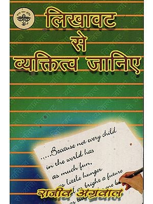 लिखावट से व्यक्तित्व जानिये - Know Your Personality by Handwriting (An Old and Rare Book)
