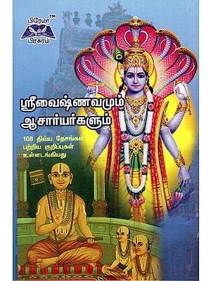 Sri Vaishnavism and Acharyas in Tamil