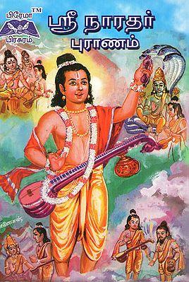 Story of Rishi Narada in Tamil