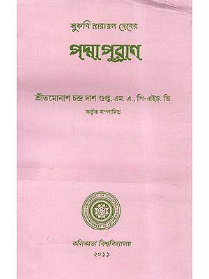 যুকবি নারায়ণ দেবের পদ্মাপুরাণ - Padma Purana of Poet Narayan Dev (An Old and Rare Book in Bengali)