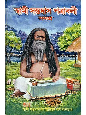 Patravali Samagra (Bengali)