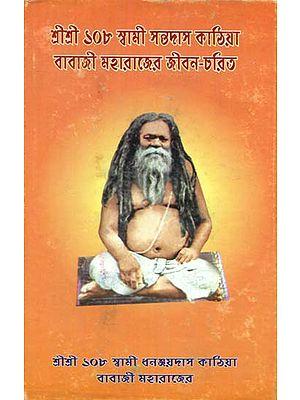 Swami Santadas Kathiya Baba Ji Maharaj- Jibon Charitra (Bengali)